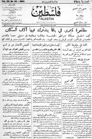 Falastin (newspaper) - 18 October 1936 issue