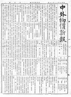 <i>The Nikkei</i> Japanese newspaper