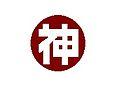 Flag of Godo Gifu.JPG