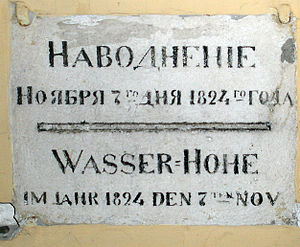 Floods in Saint Petersburg - A sign of the heaviest flood in St. Petersburg (1824) at the intersection of the Cadet line and the Bolshoi Prospekt of Vasilievsky Island