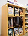 Fujieda City Ekinan Library cinema pamphlets corner ac.jpg
