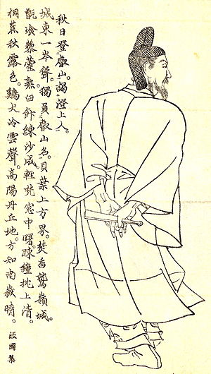 Fujiwara no Tsunetsugu - Fujiwara no Tsunetsugu