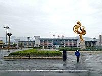 GuangyuanStation.jpg