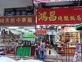 HK 深水埗 Sham Shui Po 北河街 Pei Ho Street shops Dec 2018 SSG.jpg