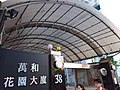 HK 觀塘 Kwun Tong 月華街 Yuet Wah Street morning October 2018 SSG 01.jpg