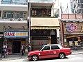 HK 香港 西環 Sai Ying Pun 正街 Centre Street shop February 2019 SSG 02.jpg