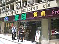HK Central Stanley Street noon 振邦大廈 Peter Building 翠河 Green River restaurant.JPG