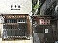 HK Kennedy Town 李寶龍路 Li Po Lung Path 寶華樓 Po Wah House hot summer Aug-2010.JPG
