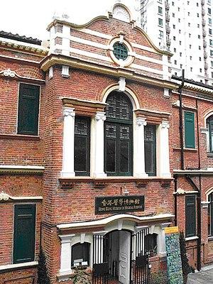 Hong Kong Museum of Medical Sciences - Hong Kong Museum of Medical Sciences