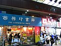 HK Mong Kok night Soy Street shop Commercial Press Oct-2012.JPG