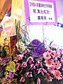 HK North Point 新光戲院 SunBeam Theatre Liza Wang 汪明荃 flowers Ms Susanna Kwan Dec-2012.JPG
