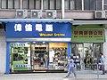 HK San Po Kong 大有街 Tai Yau Street 華興工業大廈 Wah Hing Industrial Mansions 偉倫電腦 Wellent System shop.jpg