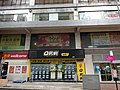 HK Sheung Wan 水坑口街 Possession Street shop QFang Network Agency 聯發商業中心 Arion Commercial Centre Jan-2016 DSC.JPG