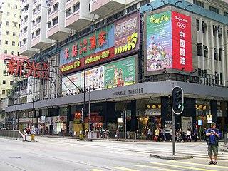筆者認同當局不再繼續補貼新光戲院租金的決定,可是同時對在過去三年完全沒有在香港島設置粵劇表演場地的打算感到極度失望。 (圖片:Chong Fat@Wikimedia)