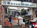 HK WC 灣仔 Wan Chai Road Market Triangle Street shop Hau Wah Laundry October 2020 SS2 01.jpg
