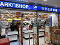 HK Yuen Long 元朗 千色廣場 Citimall basement Parkn Shop.jpg