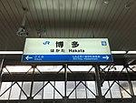 Hakata Station sign (San'yo Shinkansen) 20170128.jpg