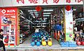 Hardware store in China specializing in generators and power tools, etc - 02.jpg