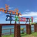 Hat Sai Ri, Mueang Chumphon District, Chumphon, Thailand - panoramio (5).jpg