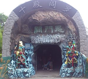 "Haw Par Villa - Entrance to the ""Ten Courts of Hell"" attraction at Haw Par Villa. The Ox-Headed (right) and Horse-Faced (left) Hell Guards stand guard at the entrance."