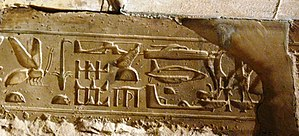 Helicopter hieroglyphs - The hieroglyphs in Temple of Seti I.