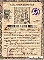 Iliya Ivanov Birth Cetificate 1943.jpg
