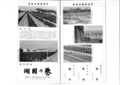 Industry and Sightseeing of Minakuchi town P.13-14.png
