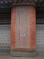 Inscripted Pillar in Gyeongbokgung.jpg
