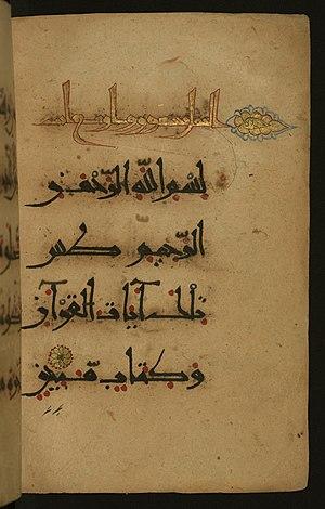 An-Naml - Chapter heading for sura 27 (Surat al-Naml), Walters Art Museum manuscript