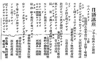 Japanese occupation of Hong Kong - A hand-out of a Japanese language learning radio programme