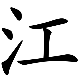 Jiang (surname) - Jiang surname in regular script
