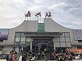 Jiaxingnan Railway Station 0097.jpg