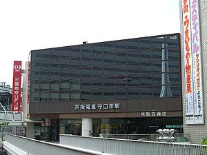 Moriguchishi Station - Moriguchishi Station east gate, May 2007