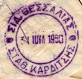Karditsa train station stamp.png