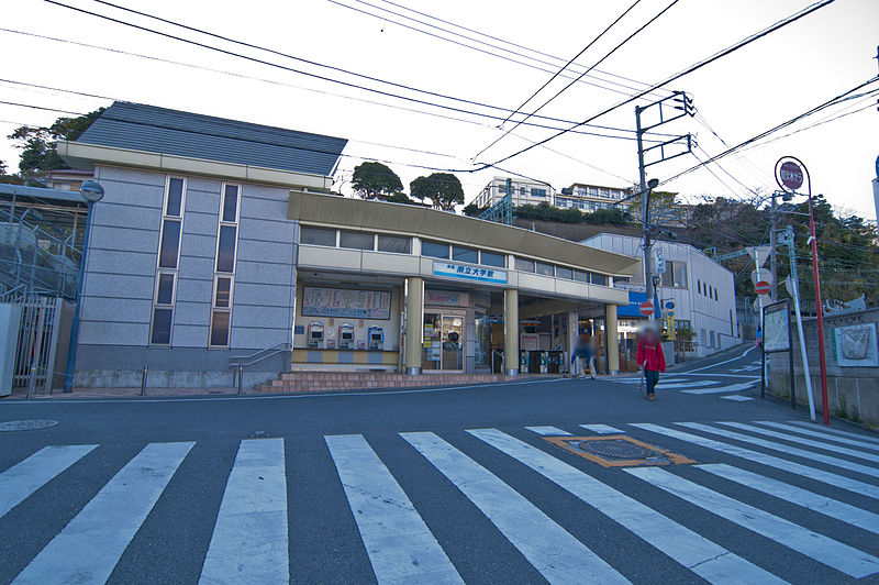 File:Keikyu Kenritsudaigaku sta 001.jpg