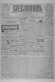 Kievlyanin 1905 110.pdf