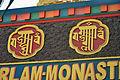 Lanydza script on gate to Tharlam Monastery, Bodhanath 01.jpg