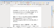 Libreoffice6.1.7-writer-ja.png