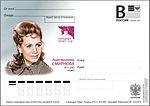 Lidiya Smirnova Postal card Russia 2015.jpg