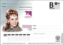 Почтовая карточка, выпущенная к столетию со дня рождения Л. Н. Смирновой. Почта России, 2015 г., (ЦФА [ИТЦ «Марка»] №2015-040/1).
