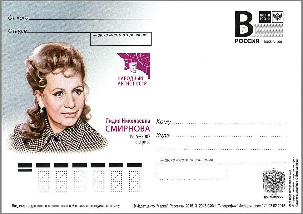 Почта россии открытки с актерами