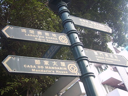 Portuguese remains an official language in Macau, with Chinese. Macau street sign.JPG