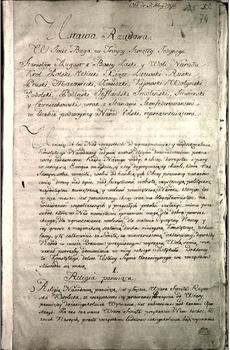 Конституция мая года Википедия manuscript of the constitution of the 3rd 1791 png Первая страница рукописи Конституции