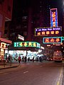 Mong Kok, Hong Kong - panoramio (14).jpg