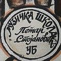 Mspetarstojanovic3.jpg