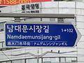 Namdaemunsijang-gil street sign.JPG