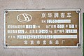 Nameplate of 48228 (20080308121553).jpg