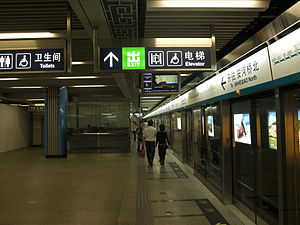 National Library Station - Image: National library station