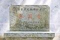 Ningbo Baoguo Si 2013.07.27 10-01-48.jpg