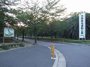 North Entrance of Ichihararyokuchi Sports Park.jpg